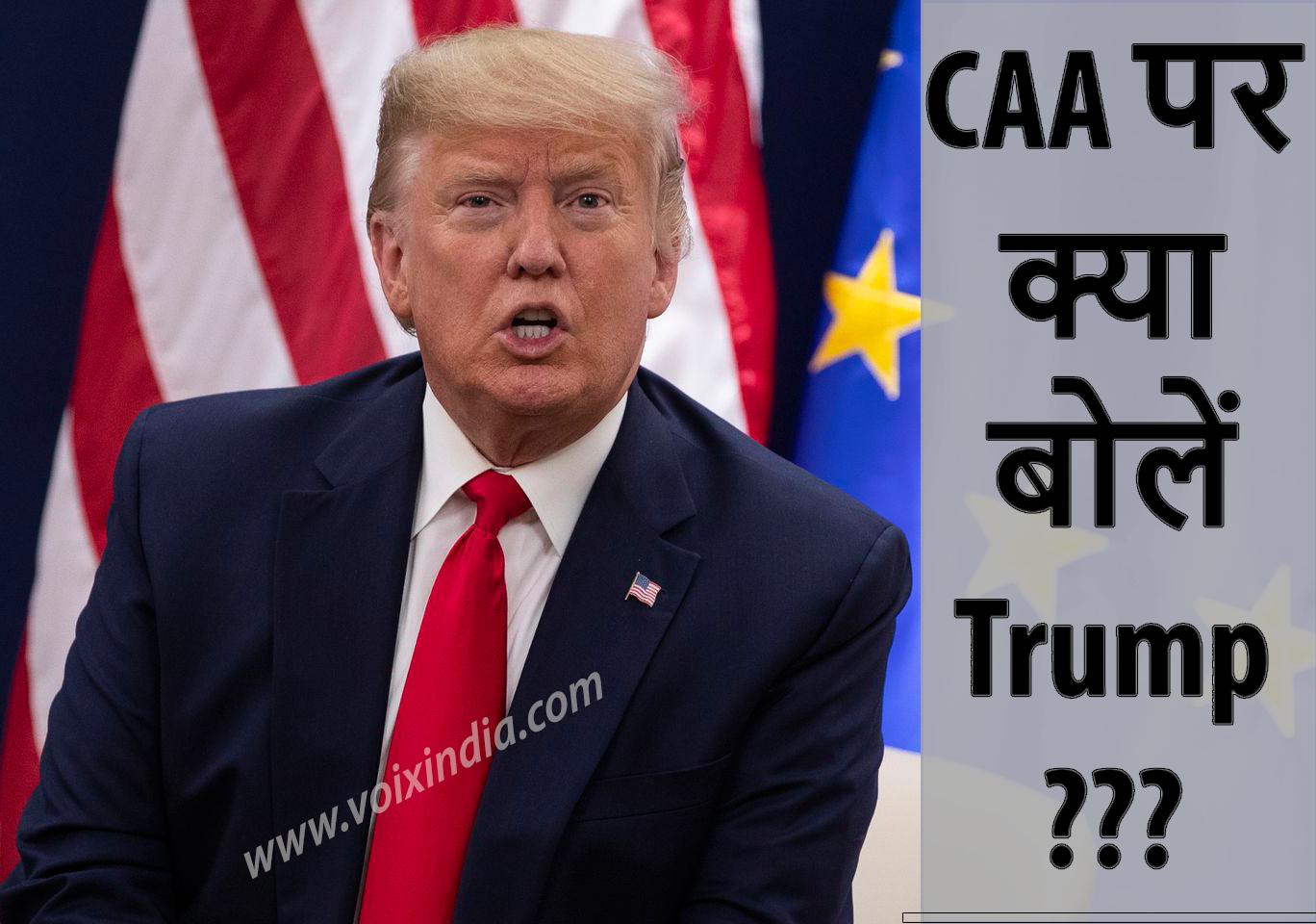 CAA पर क्या बोलें Trump ?