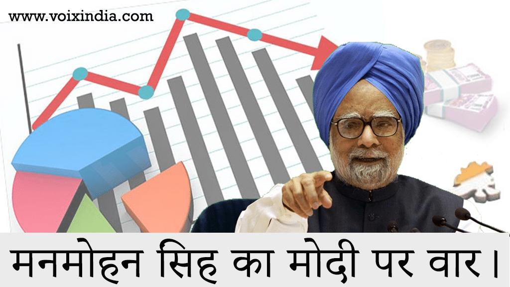 PM_manmohan_attack_modi