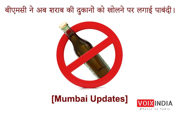 mumbai-updates-bmc-stops-alcohol-selling